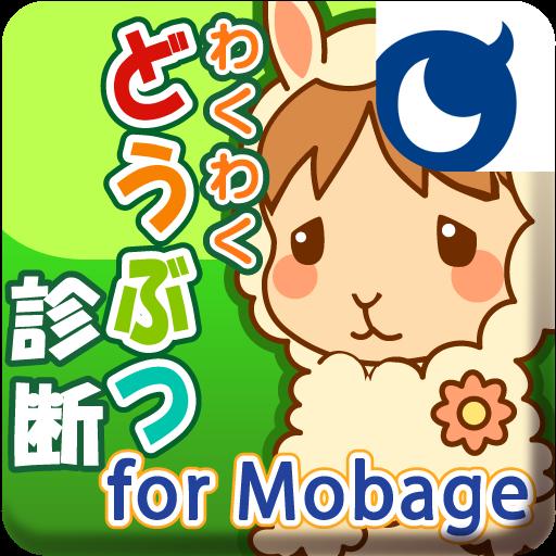 娱乐のわくわく☆どうぶつ診断 for Mobage(モバゲー) LOGO-記事Game