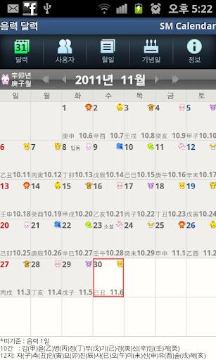 玩免費生產應用APP 下載SM Calendar(日曆,纪念日,旧暦) app不用錢 硬是要APP