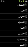 Screenshot of Alshareet (Quran Bookmark)