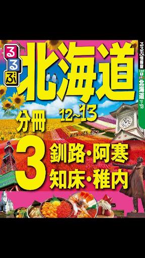 るるぶ北海道'12~'13 分冊3 釧路・阿寒・知床・稚内
