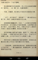 Screenshot of 穿越合集
