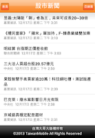 Screenshot of match股市