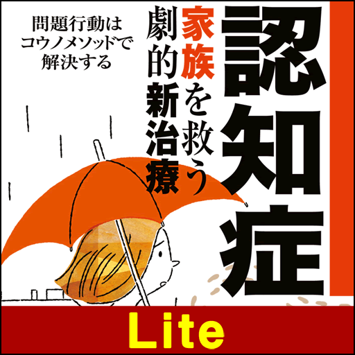 認知症 家族を救う劇的新治療【Lite版】 書籍 LOGO-玩APPs