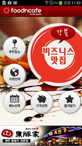비즈니스 맛집 강북 - 무료버전