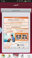 Screenshot of سوق قطر