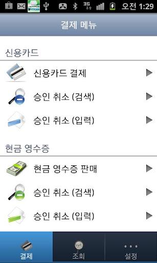 MiniPos 카드결제기 - KSNET - 미니포스