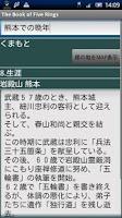 Screenshot of 五輪書 宮本武蔵と武経七書