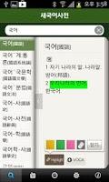 Screenshot of 동아 새국어사전