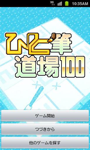 ひと筆道場 100 Vol.3