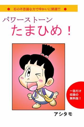 パワーストーン たまひめ! アシタモ 無料版