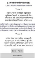 Screenshot of Shiv Mahimna Stotra with Audio
