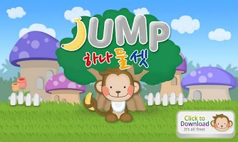 Screenshot of JUMP BABY-Numbers(korean ver.)
