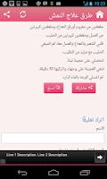 Screenshot of طرق سهلة وسريعة لعلاج النمش