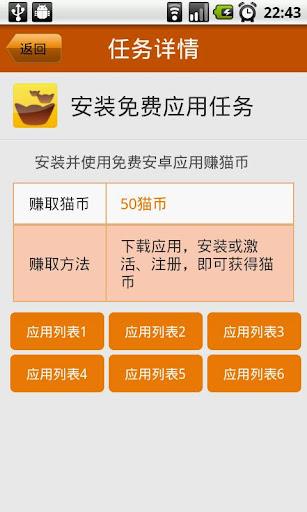玩財經App|招财宝免費|APP試玩