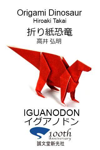 折り紙恐竜13 【イグアノドン】