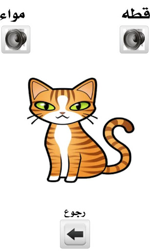 اصوات-الحيوانات for android screenshot