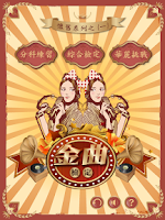 Screenshot of 【懷舊系列】金曲檢定