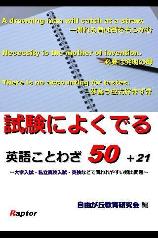 試験によくでる英語ことわざ50+21