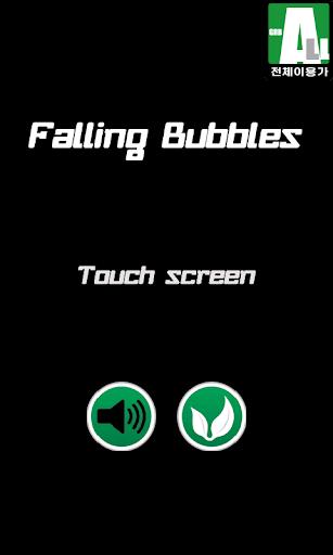 落ちるバブル