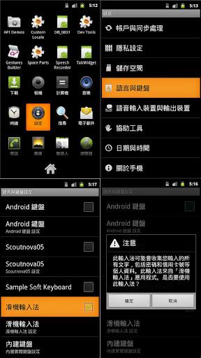 滑機輸入法:好用的中文 注音輸入法