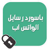 Screenshot of قفل الواتس برمز حماية 2014 شرح