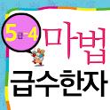 마법천자문 서당 급수한자 5급_4
