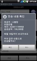 Screenshot of Bank Account Management
