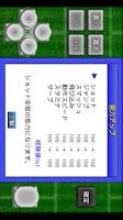 Screenshot of がちんこバドミントン