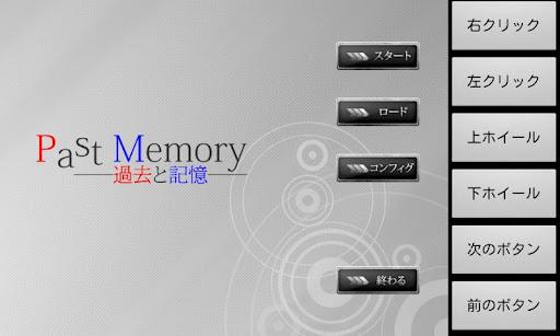 玩免費休閒APP|下載Past Memory -過去と記憶- app不用錢|硬是要APP