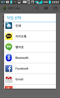 Screenshot of IMEI Info