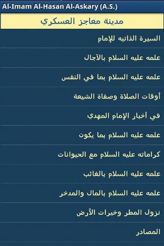 Al-Askary مدينة معاجز العسكري