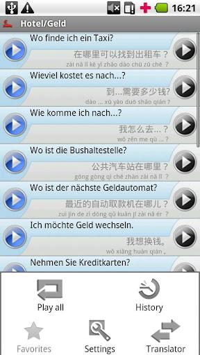 iSayHello 德语 - 汉语