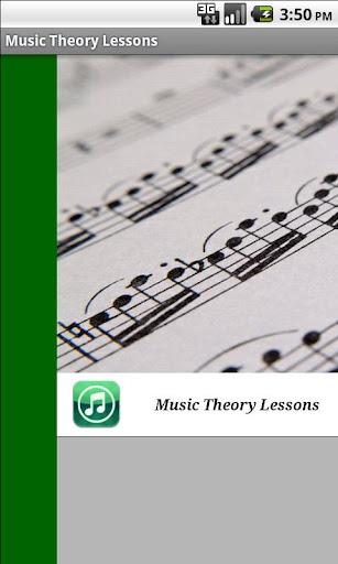 音樂理論課