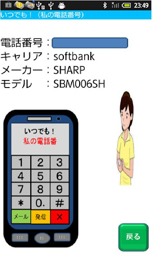 玩工具App|私の電話番号免費|APP試玩