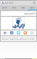 Screenshot of ما كنتش اعرف - معلومات بالصور
