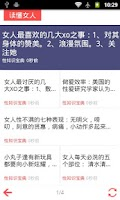 Screenshot of 每天读点性知识