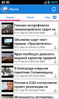 Screenshot of Россия Новости