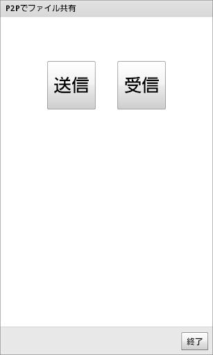 P2Pでファイル共有転送 β版