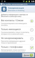 Screenshot of VKontakte Amberfog premium