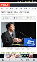 Screenshot of 민중의소리