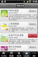 Screenshot of 淘江湖