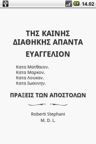 Βίβλος Stephanus Greek