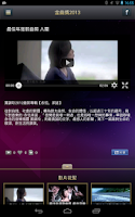 Screenshot of 金曲獎2013