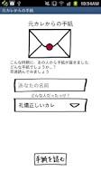 Screenshot of 元カレからの手紙