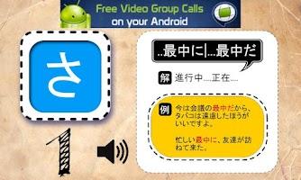 Screenshot of 日語n2 二級能力試文法句型篇