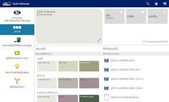 Screenshot of Dulux Visualizer TH