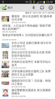 Screenshot of 大马新闻 Malaysia News