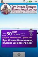 Screenshot of Свт. Феофан - Мысли