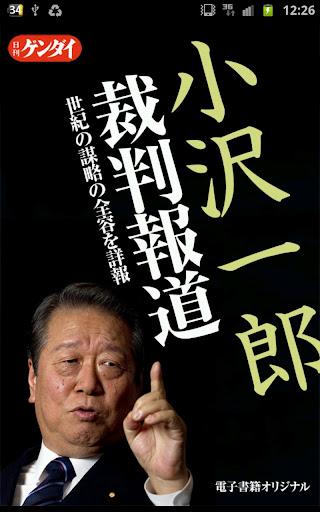 日刊ゲンダイ 小沢一郎裁判報道~世紀の謀略の全容を詳報~