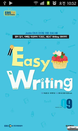 EBS FM Easy Writing 2011.9월호